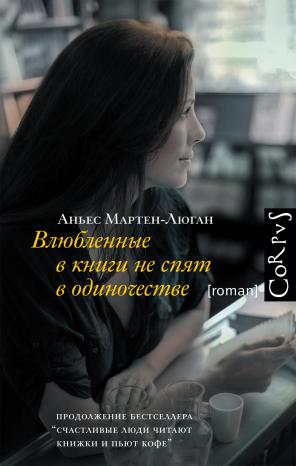 Купить Влюбленные в книги не спят в одиночестве, Аньес Мартен-Люган, 978-5-17-090189-0