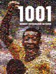 Книга 1001 момент футбольной истории