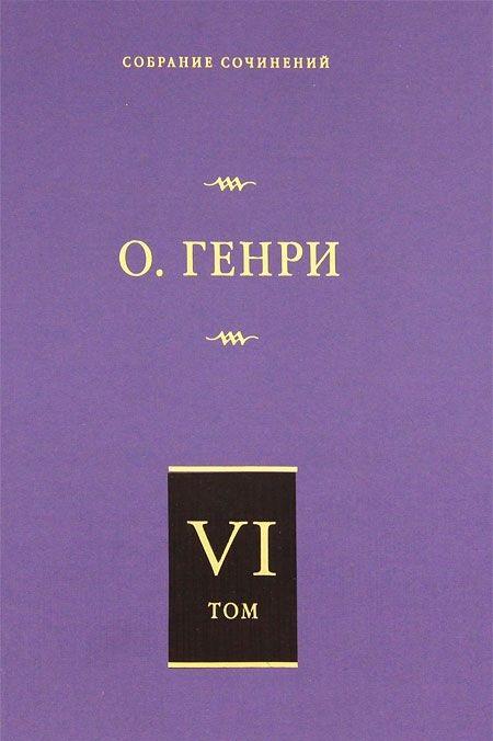 Купить Собрание сочинений. (В 6 т. ). Т. 6. О. Генри, 978-5-17-074874-7