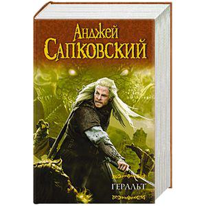 Купить Геральт, Анджей Сапковский, 978-5-17-081539-5