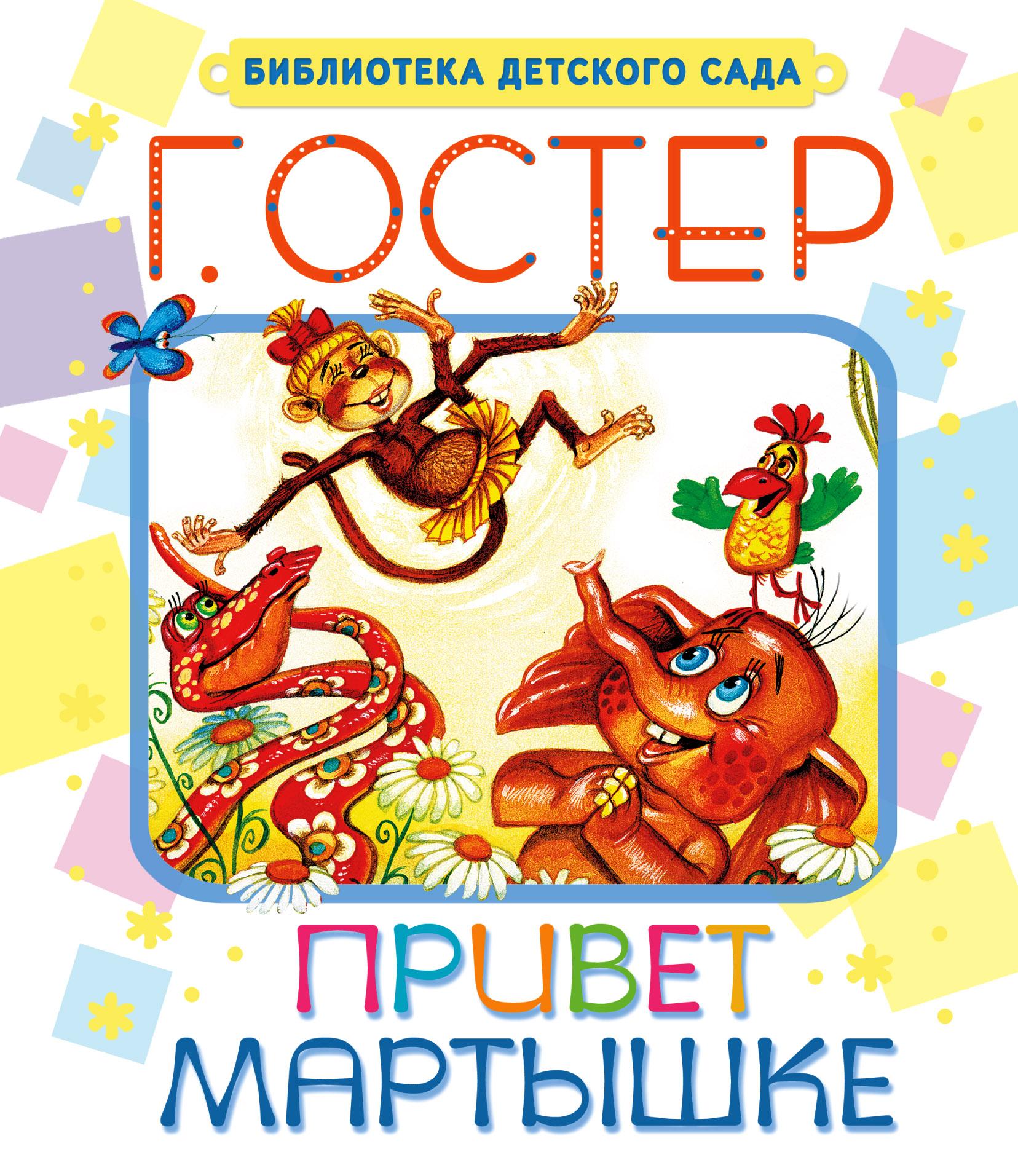 Купить Привет мартышке, Григорий Остер, 978-5-17-088723-1, 978-5-89624-609