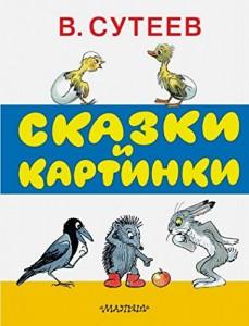 Книга Сказки и картинки