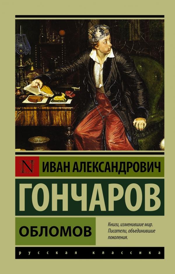Купить Обломов, Иван Гончаров, 978-5-17-089775-9