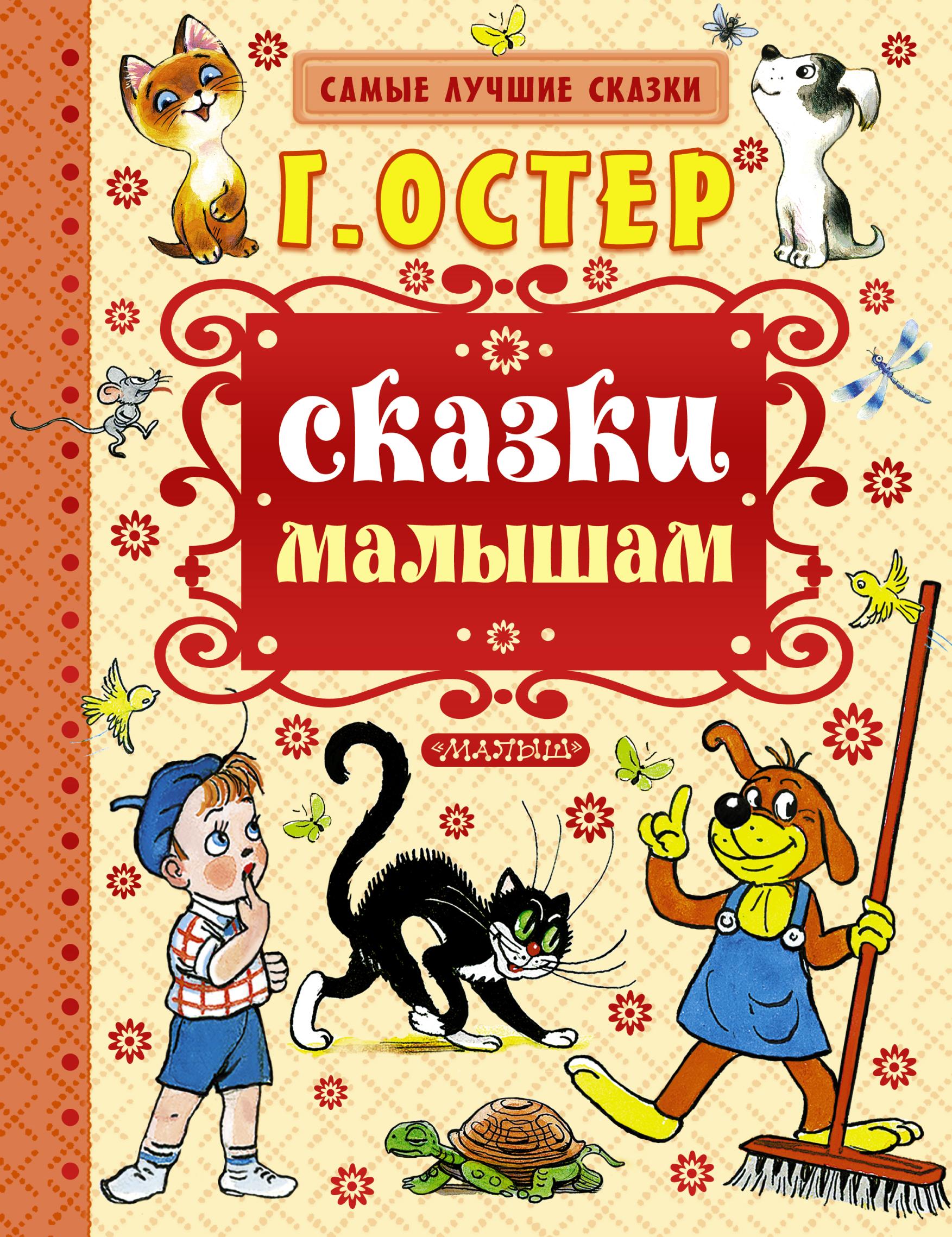 Купить Сказки малышам, Григорий Остер, 978-5-17-089609-7