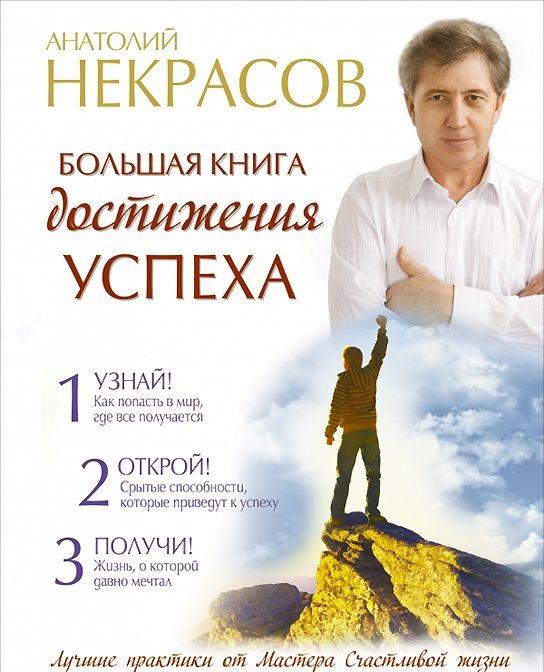 Купить Большая книга достижения успеха, Анатолий Некрасов, 978-5-17-090529-4