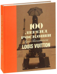 Книга 100 легенд роскоши. Луи Вюиттон. Louis Vuitton