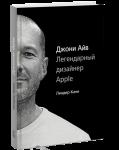Книга Джони Айв. Легендарный дизайнер Apple
