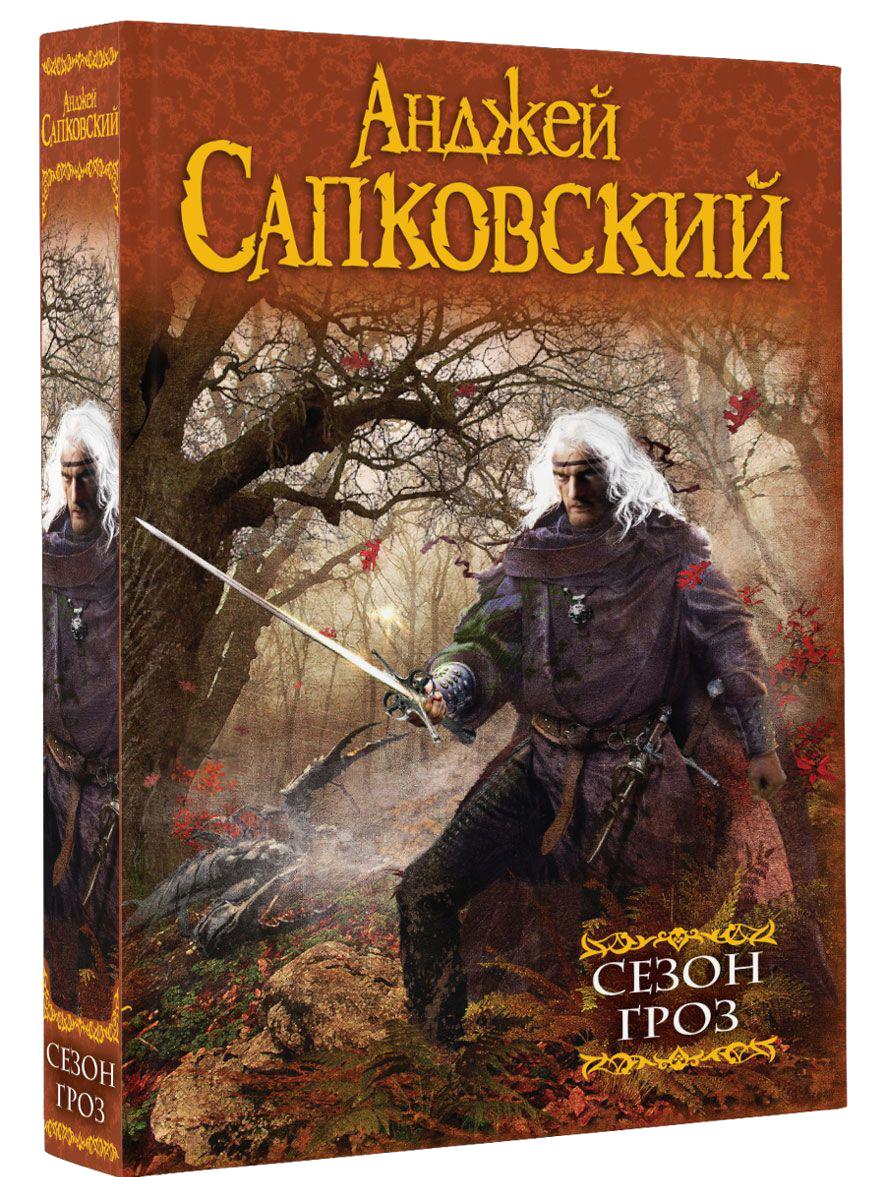 Купить Сезон гроз, Анджей Сапковский, 978-5-17-083919-3