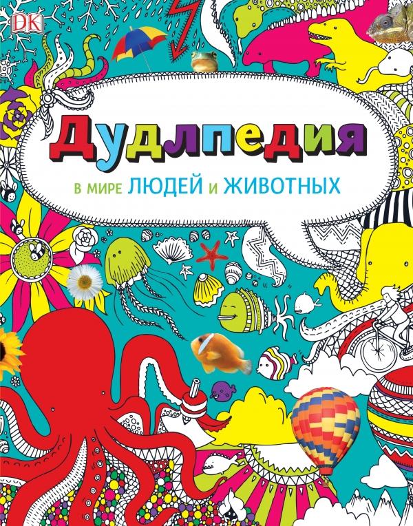 Купить Дудлпедия. В мире людей и животных, Артем Степанов, 978-5-00057-579-6
