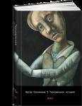Книга Театральная история