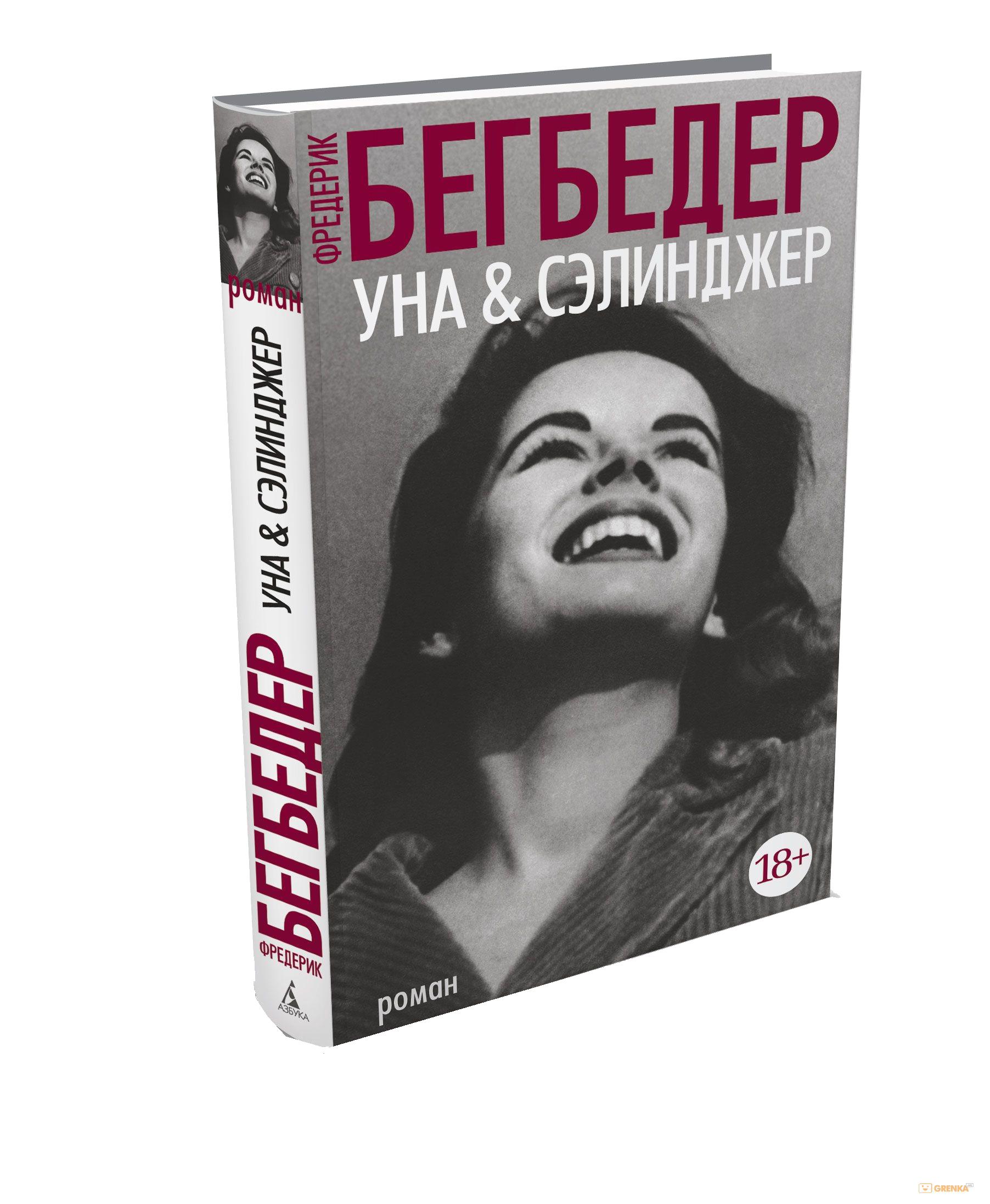 Купить Уна и Сэлинджер, Фредерик Бегбедер, 978-5-389-09990-6