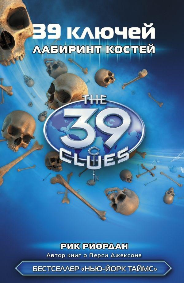 39 ключей лабиринт костей скачать бесплатно fb2