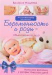 Книга Беременность и роды - обыкновенное чудо