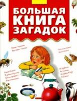 Книга Большая книга загадок