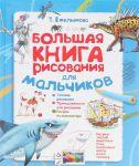 Книга Большая книга рисования для мальчиков
