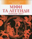 Книга Міфи та легенди народів світу