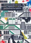 Книга Лучшие графические дизайнеры мира