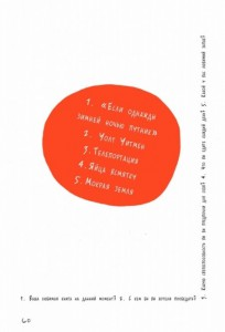 фото страниц Открой мир заново! Уникальное руководство для творческих людей #5