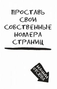 Уничтожь меня купить на русском языке в москве - a