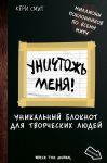 Книга Уничтожь меня! Уникальный блокнот для творческих людей