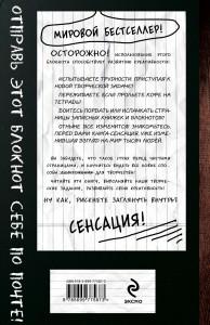фото страниц Уничтожь меня! Уникальный блокнот для творческих людей #3