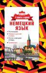 Книга Немецкий язык. 4 книги в одной