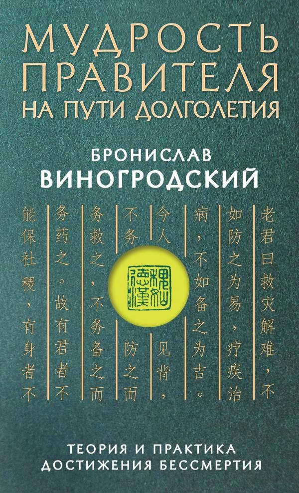 Купить Мудрость правителя на пути долголетия. Теория и практика достижения бессмертия, Бронислав Виногродский, 978-5-699-79287-0, 978-5-699-85169-0