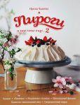 Книга Пироги и кое-что еще...2. Рецепты домашней выпечки