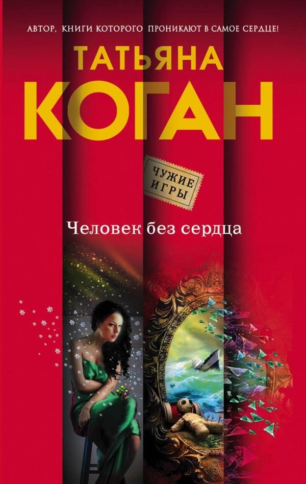 Купить Человек без сердца, Татьяна Коган, 978-5-699-80688-1