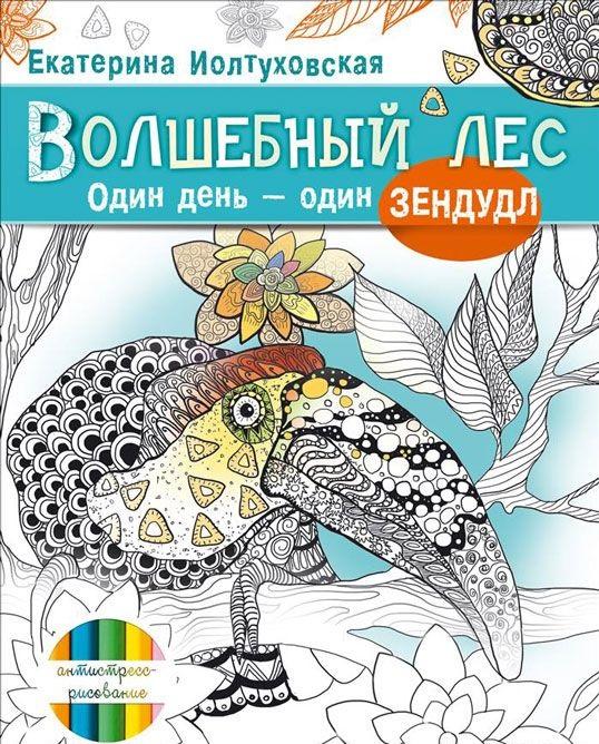 Купить Волшебный лес. Один день – один зендудл, Екатерина Иолтуховская, 978-5-4461-0307-2