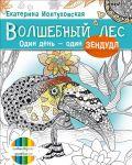 Книга Волшебный лес. Один день – один зендудл