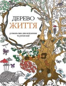 Дерево життя, Крістіна Роуз, 978-966-923-008-9  - купить со скидкой