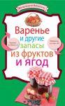 Книга Варенье и другие запасы из фруктов и ягод
