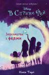 Книга Знакомство с феями