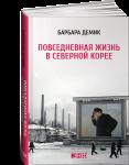 Книга Повседневная жизнь в Северной Корее