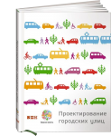 Книга Проектирование городских улиц