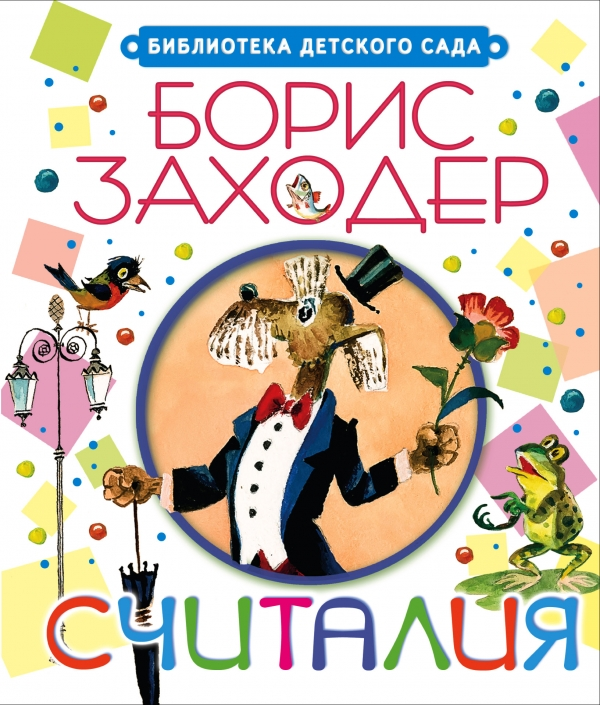 Купить Считалия, Борис Заходер, 978-5-17-089180-1