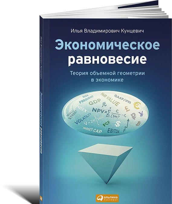 Купить Экономическое равновесие. Теория объемной геометрии в экономике, Илья Кунцевич, 978-5-9614-5037-8