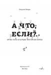 фото страниц А что, если?.. Научные ответы на абсурдные гипотетические вопросы #5