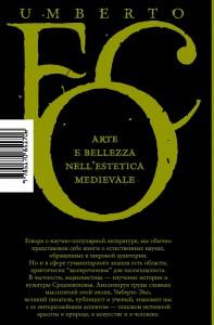 фото страниц Искусство и красота в средневековой эстетике #2
