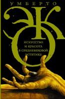 Книга Искусство и красота в средневековой эстетике