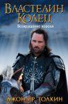 Книга Властелин Колец. Возвращение короля