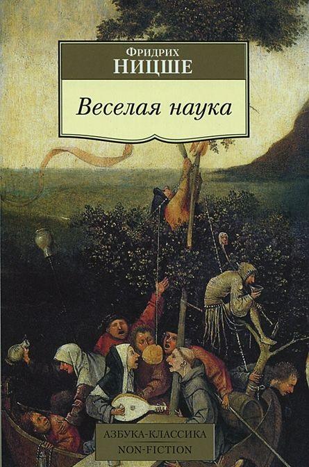 Купить Веселая наука, Фридрих Ницше, 978-5-389-10139-5
