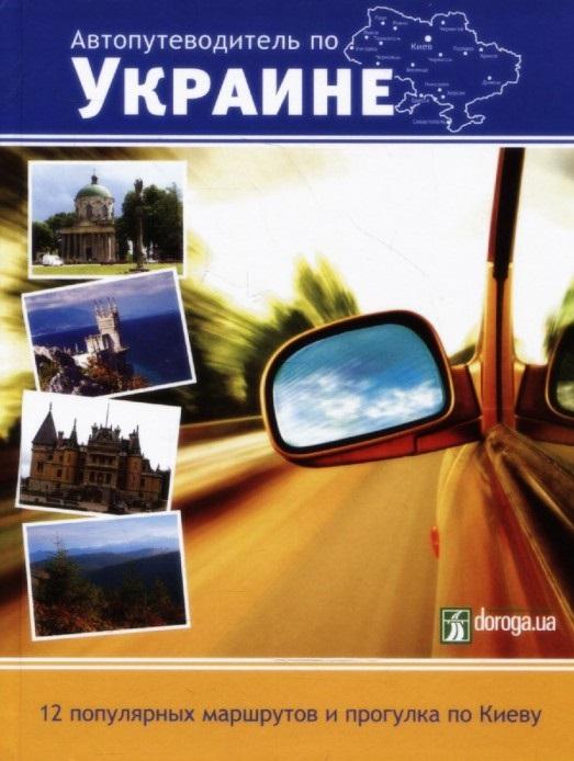 Купить Автопутеводитель по Украине. 12 популярных маршрутов, Андрей Тычина, 978-617-538-075