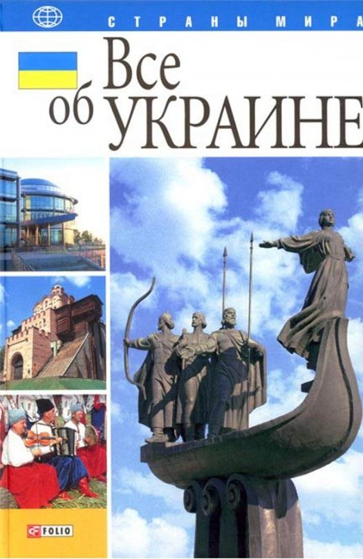 Купить Все об Украине, Валентина Скляренко, 978-966-03-3902-6