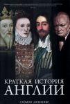 Книга Краткая история Англии