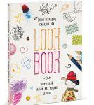 Книга Look Book.Творческий альбом для модных девочек