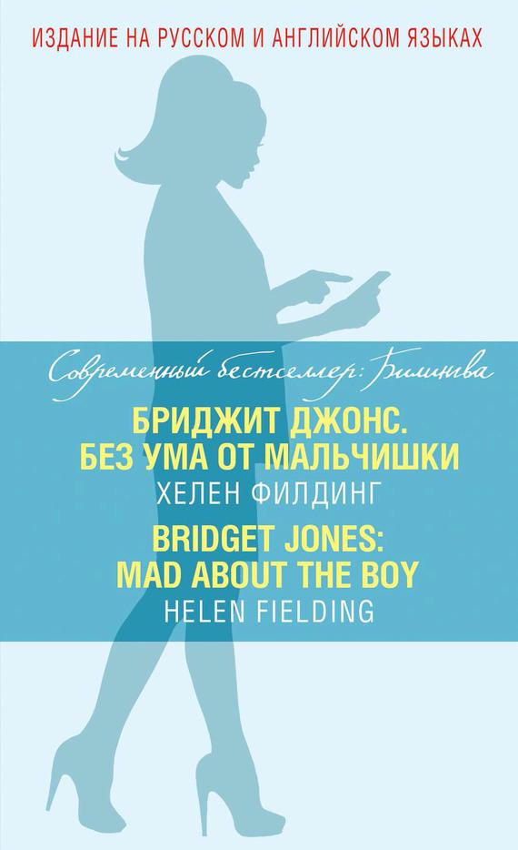 Купить Бриджит Джонс. Без ума от мальчишки. Учебное пособие, Хелен Филдинг, 978-5-699-78816-3