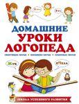 Книга Домашние уроки логопеда