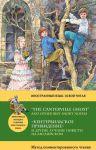 Книга 'Кентервильское привидение' и другие лучшие повести на английском. Метод комментированного чтения